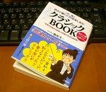 iioclassicbook.JPG